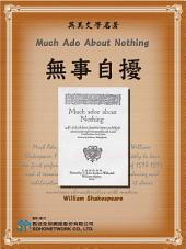 Much Ado About Nothing (無事自擾)