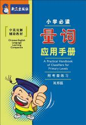 e-小学必读: 量词 应用手册: e-A Practical Handbook Of Classifiers For Primary Levels