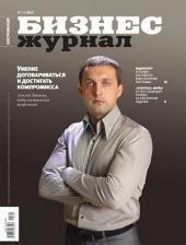 Бизнес-журнал, 2012/07: Костромская область