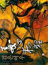 검은 여우 독심호리 5