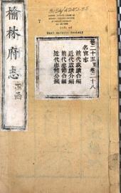 榆林府志: 第 7-12 卷
