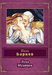Лука Мудищев (сборник)