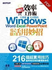 翻倍效率工作術 - 不會就太可惜的 Windows、Word、Excel、PowerPoint電腦活用妙招(電子書)