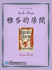 Jacob's Room (雅各的房間)
