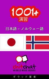 1001+演習 日本語 - ノルウェー語