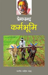 कर्मभूमि (Hindi Sahitya): Karmbhoomi(Hindi Novel)