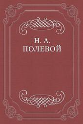 Пир Святослава Игоревича, князя киевского