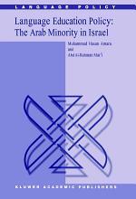 Language Education Policy  The Arab Minority in Israel PDF