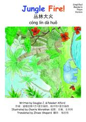 丛林大火 cóng lín dà huǒ Jungle Fire! English / Simplified Mandarin / Pinyin: -逃走还是解 决 táo zǒu hái shì jiě jué -Flee or Fix