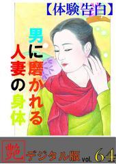 【体験告白】男に磨かれる人妻の身体「艶」デジタル版 vol.64