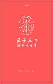 吳子兵法: 靜嘉堂藏本