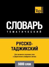 Русско-таджикский тематический словарь. 5000 слов
