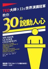 TED大師x11位世界演講冠軍 - 教你30秒說動人心