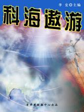 科海遨游(开启青少年智慧故事)