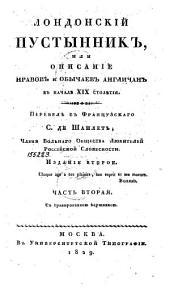 Лондонский пустынник, или, Описание нравов и обычаев англичан в началѣ XIX столѣтия: Часть II