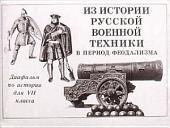 Из истории русской военной техники в период феодализма (Диафильм)