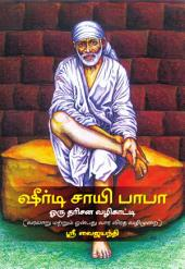 ஷீர்டி சாயி பாபா: வரலாறு மற்றும் ஒன்பது வார விரத வழிமுறை