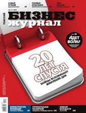 Бизнес-журнал, 2011/10: Томская область
