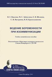Ведение беременности при изоиммунизации
