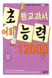 초등교과서 어휘능력 12000 C-3단계: 초등학생의 학습 능력이 자라는 초능력 시리즈