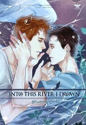Into This River I Drown สู่ห้วงธาราปาฏิหาริย์