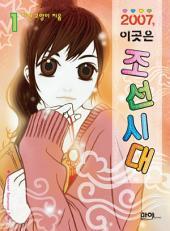 2007 이곳은 조선시대 1