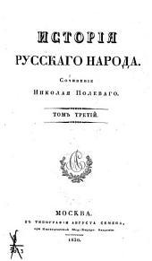 История русскаго народа: Том третий
