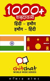 1000+ हिंदी - हमोंग हमोंग - हिंदी शब्दावली