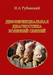 Дифференциальная диагностика болезней свиней