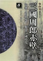 三國周郎赤壁: 柏楊版通鑑紀事本末8