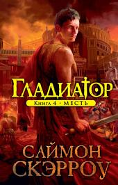 Гладиатор.: Месть.Книга 4.