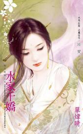 水家千嬌~艷色無邊之五: 禾馬文化珍愛系列476