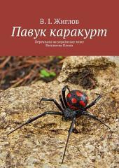 Павук каракурт. Переклала на українську мову Неплюєва Олена