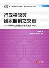行政爭訟與國家賠償之交錯: 以第一次權利救濟優先原則為中心