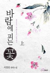 [세트] 바람에 피는 꽃 (전2권/완결)