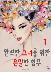 완벽한 그녀를 위한 은밀한 임무 1/5