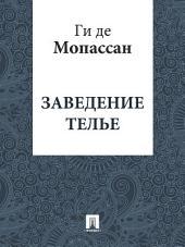Заведение Телье (перевод Г.А. Рачинского)