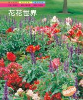 花花世界: 親親自然118