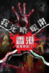 香港猛鬼奇談(2):我死唔眼閉