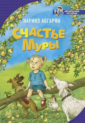 *[Download] Счастье Муры PDF-EPub Book by Наринэ Абгарян ...