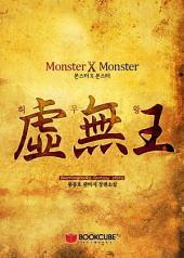 몬스터 X 몬스터- 허무왕(虛無王) [1016화]