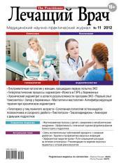 Журнал «Лечащий Врач»: Выпуски 11-2012