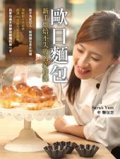 歐日麵包﹕新手烘焙不失敗的必修課