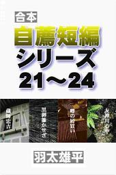 合本 自薦短編シリーズ21~24