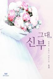 [세트]그대, 신부(전2권,완)