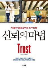 신뢰의 마법