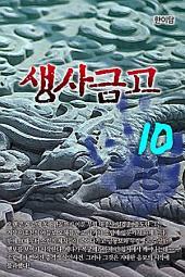 생사금고 10