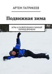 Подвижная зима. Игры и развлечения в зимний период времени