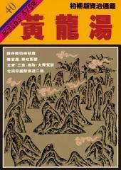 通鑑40黃龍湯: 柏楊版資治通鑑40