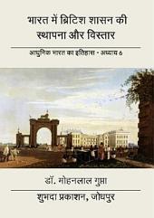Establishment and expansion of British rule in India: भारत में ब्रिटिश शासन की स्थापना और विस्तार